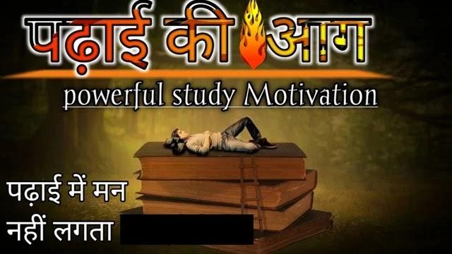 पढ़ाई में मन क्यों नहीं लगता मैं बताता हूं| Motivational speech hindi