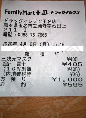 ファミリーマート ドラッグイレブン玉名店 2020/4/6 マスク購入のレシート