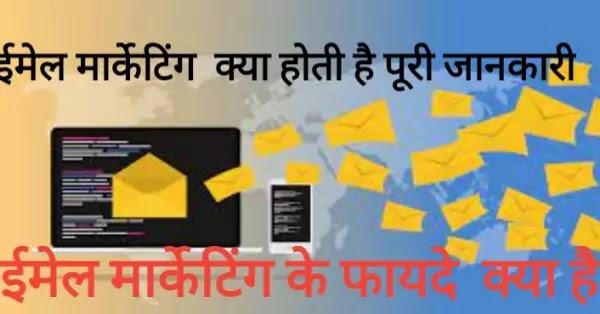 ईमेल मार्केटिंग क्या है और email marketing से पैसे कैसे कमाए(What is email marketing and how to earn money from email marketing)