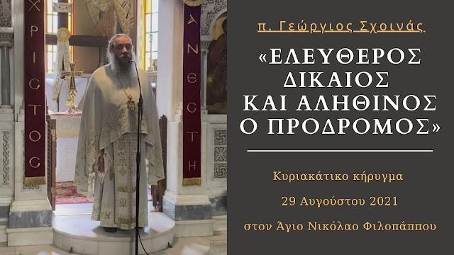 «Ελεύθερος δίκαιος και αληθινός ο Πρόδρομος» - Κυριακάτικο κήρυγμα π. Γεωργίου Σχοινά, 29 Αυγούστου 2021