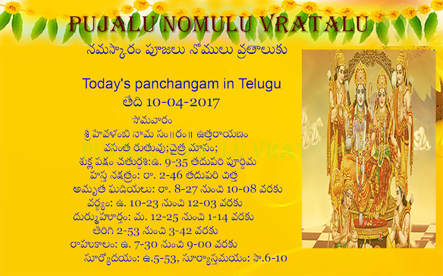 Today's panchangam in Telugu, Sri Shiva Ashtothram in Telugu, Sri kalabhairava ashtottara shatanamavali in English, Kalabhairava Ashtakam in Telugu, sri shiva, shiva images