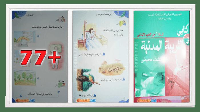 كتاب التربية المدنية للسنة الأولى 1 ابتدائي