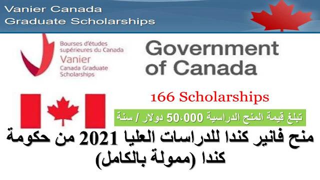 منحة حكومة كندا