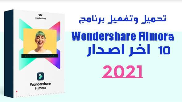 تحميل وتفعيل برنامج Wondershare Filmora 10 عملاق المونتاج وتحرير الفيديو