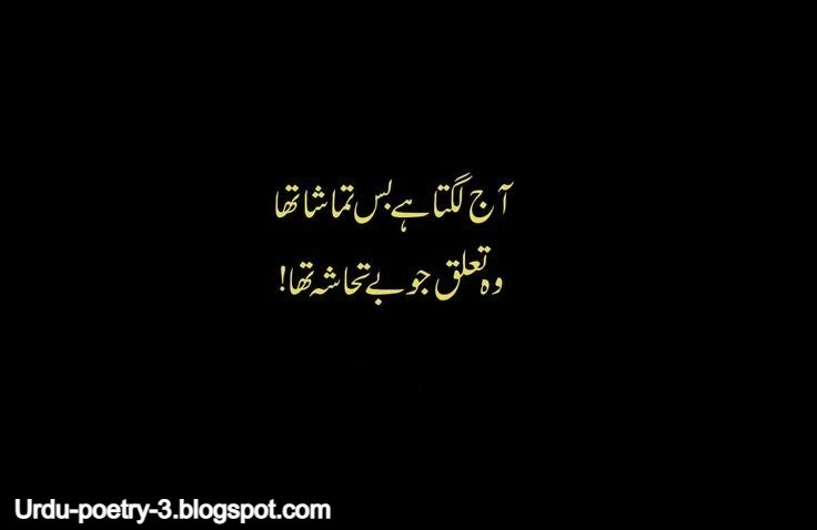 heart touching sad Shayari in Urdu