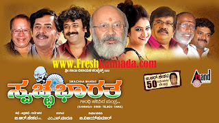 Swacha Bharat Kannada Movie Video Song Download