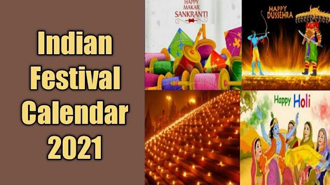 कैलेंडर साल 2021 के प्रमुख त्यौहार व्रत जयंती