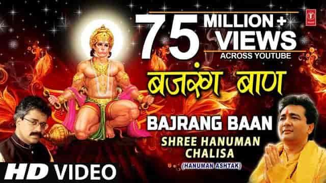 श्री बजरंग बाण Shri Bajrang Baan Lyrics In Hindi