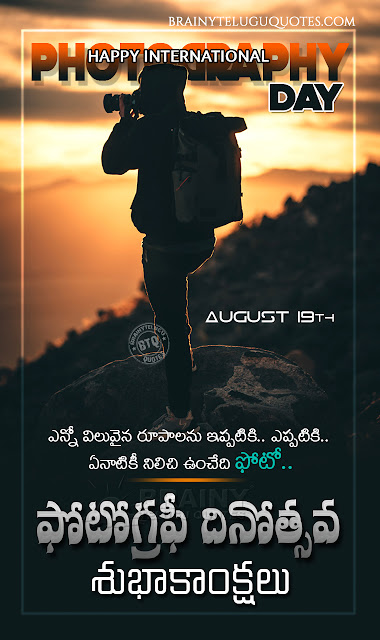 world photography day quotes in telugu, world photography day messages quotes in telugu