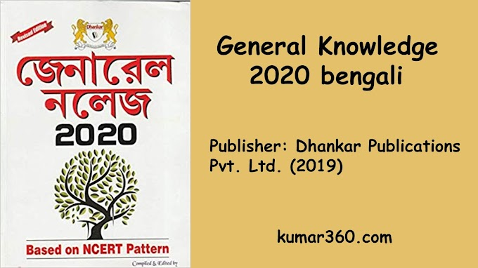 General Knowledge 2020 bengali For All Exam