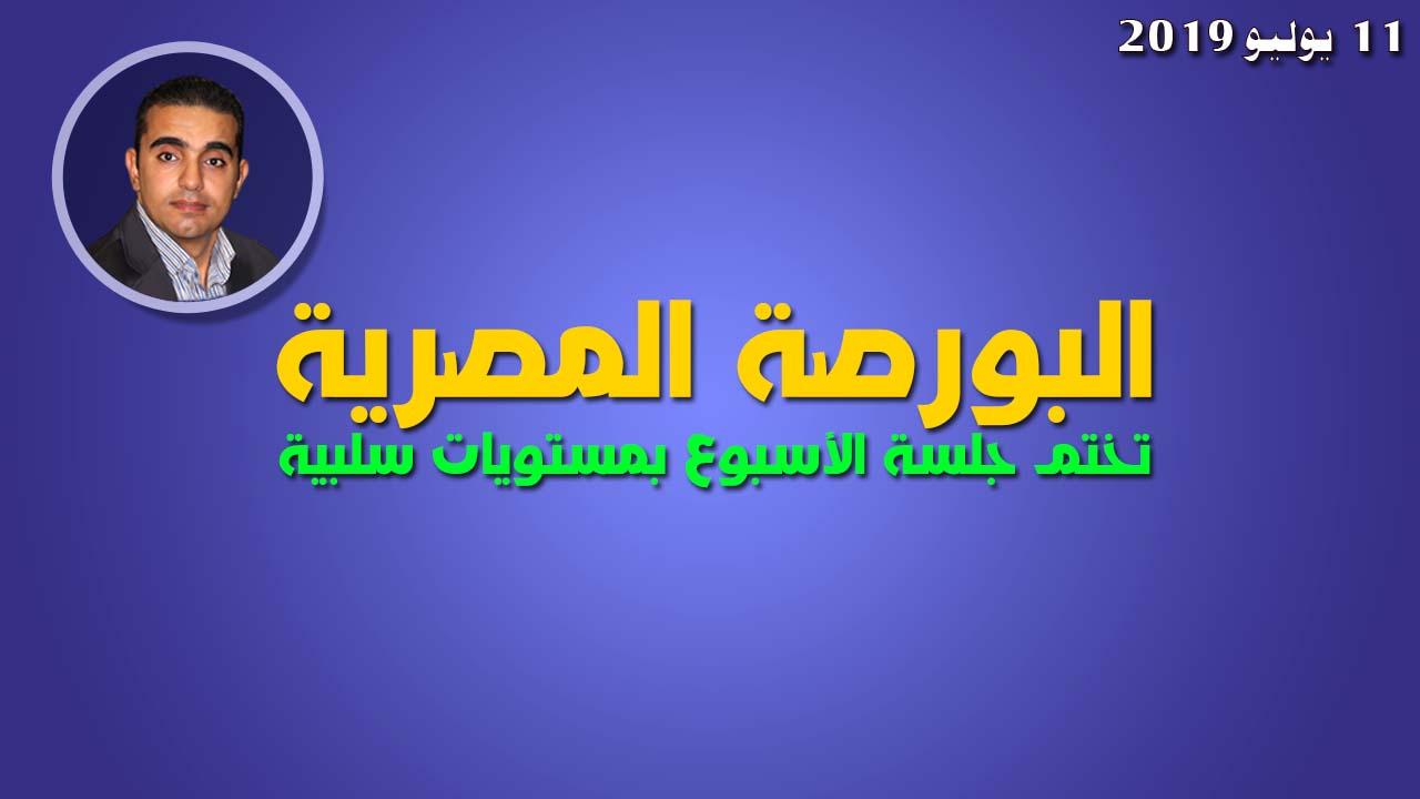 تحليل فني للمؤشر العام للبورصة المصرية EGX30