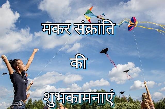 Makar sankrati wishes in Hindi