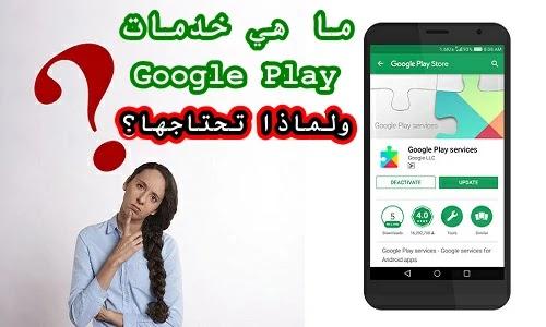 ما هي خدمات Google Play؟