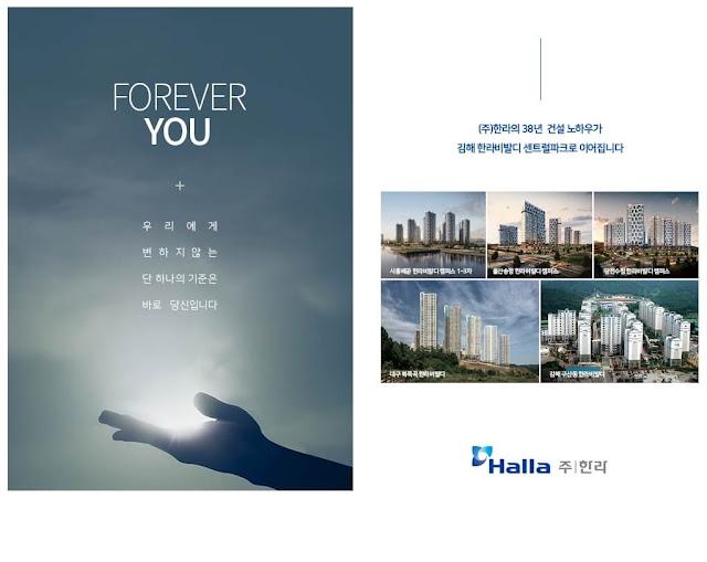 김해 한라 비발디 센트럴파크 브랜드