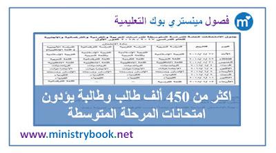 جدول امتحانات المرحلة المتوسطة 2018 في العراق