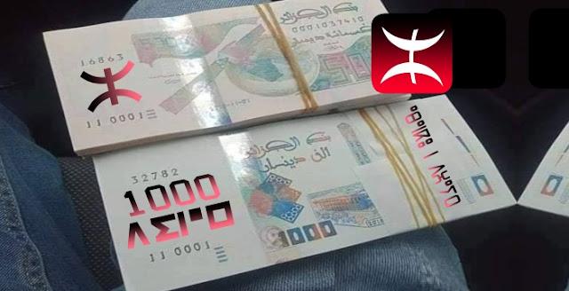 الدينار الجزائري نقود الامازيغية