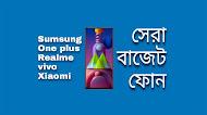 সেরা বাজেট ফোন 2021 | Sumsung M51 price in Bangladesh