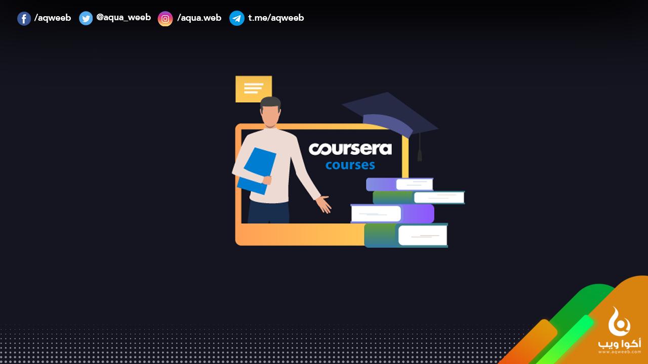 أفضل دورات منصة Coursera لا تفوتها عليك لهذا الشهر
