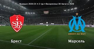 «Брест» — «Марсель»: прогноз на матч, где будет трансляция смотреть онлайн в 22:00 МСК. 30.08.2020г.