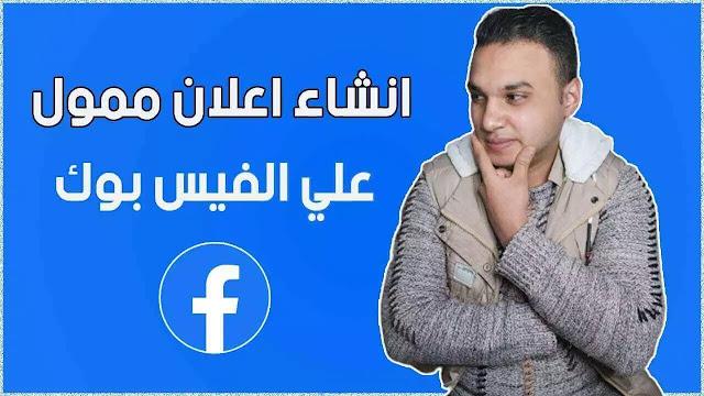 انشاء اعلان ممول علي الفيس بوك 2021