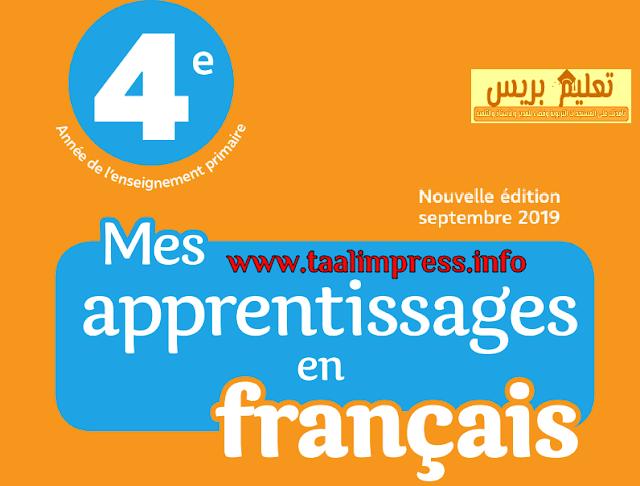 دليل الأستاذة والأستاذ Guide Mes apprentissages en Français 4AEP طبعة 2019