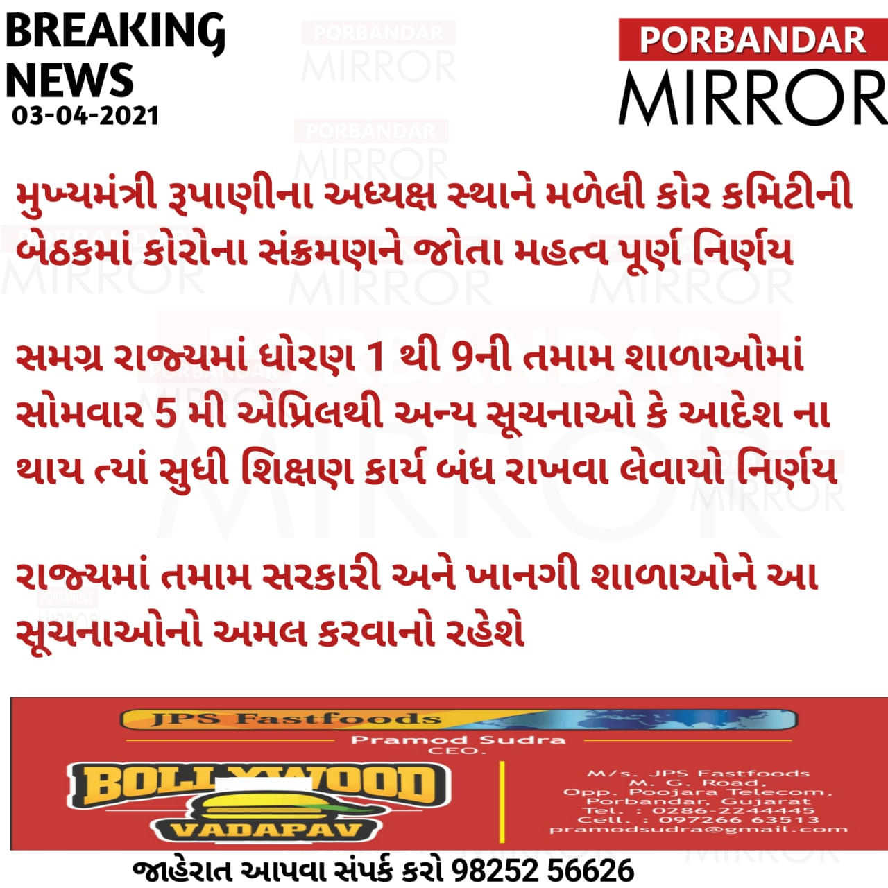 Gujarati Voice Typing | Gujarati Voice To Text Converter | Gujarati Speech To Text Offline.