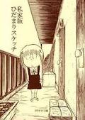 HIDAMARI Sketch : Private edition
