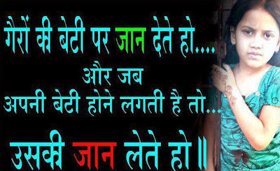 Beti Bachao Quote In Hindi Banners Save Girl Child Quotes In Hindi
