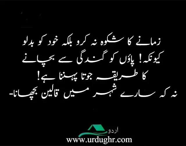 Golden Sayings in Urdu