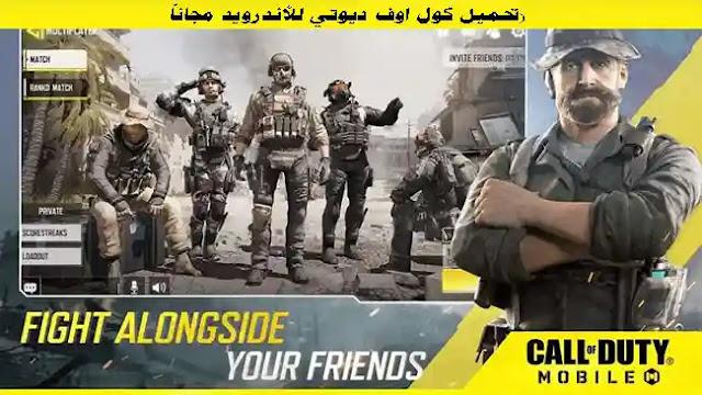 ,تحميل لعبة Call of Duty للكمبيوتر , ,Call of Duty Mobi , تنزيل , ,تحميل لعبة Call of Duty 3 , ,Call of Duty PC , ,كول أوف ديوتي: مودرن وورفير , ,بلاك اوبس 4 ,   ,تحميل لعبة Call of Duty Mobi , Lite , ,Call of Duty Mobi , PC , ,تحميل لعبة بلاك اوبس 3 للاندرويد , ,تحميل Call of Duty Modern Warfare , ,Call of Duty Warzone ,   ,كول أوف ديوتي 4: مودرن وورفير , ,رابط لعبة ببجي موبايل للاندرويد , ,Call of Duty  ,gends of War تحميل , ,تحميل كول اوف ديوتي للكمبيوتر , ,تحميل لعبة Call of Duty بصيغة APK ,   ,تحميل لعبة Call of Duty Mobi , للكمبيوتر , ,تهكير Call of Duty Mobi , , ,Call of Duty Mobi , Aptoide , ,call of duty mobi , apk + obb , ,Call of Duty Mobi , Download PC ,   ,تحميل لعبة Call of Duty للاندرويد , ,Download Call of Duty: Warzone , ,تحميل لعبة Call of Duty WWII للاندرويد , ,Call of Duty مهكرة للايفون , ,تحميل لعبة Call of Duty Mobi , مهكرة ,   ,تحميل كول اوف ديوتي APK فقط , ,Call of Duty Mobi , APK only , ,تحميل لعبة Call of Duty Mobi , للاندرويد , ,تحميل العاب حربية مهكرة , ,Télécharger Call of Duty: Mobi , APK , ,تنزيل لعبة حرب مهكرة ,   ,شحن كول اوف ديوتي موبايل , ,تحميل ملف OBB للعبة Call of Duty , ,Call of Duty:  ,gends of War , ,حل مشكلة لعبة كول اوف ديوتي موبايل ,