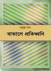 Batasey Pratidhani by Prafulla Ray