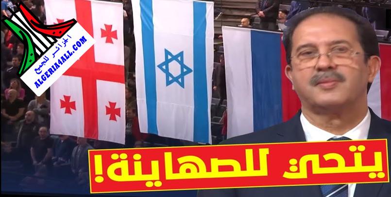 مصطفى بيراف يقف مستعدا لنشيد وعلم الكيان الصهيوني.
