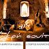 Γιώργος Καζαντζής - Κική Δημουλά «Μικρή Σουίτα» | Νέο διπλό CD