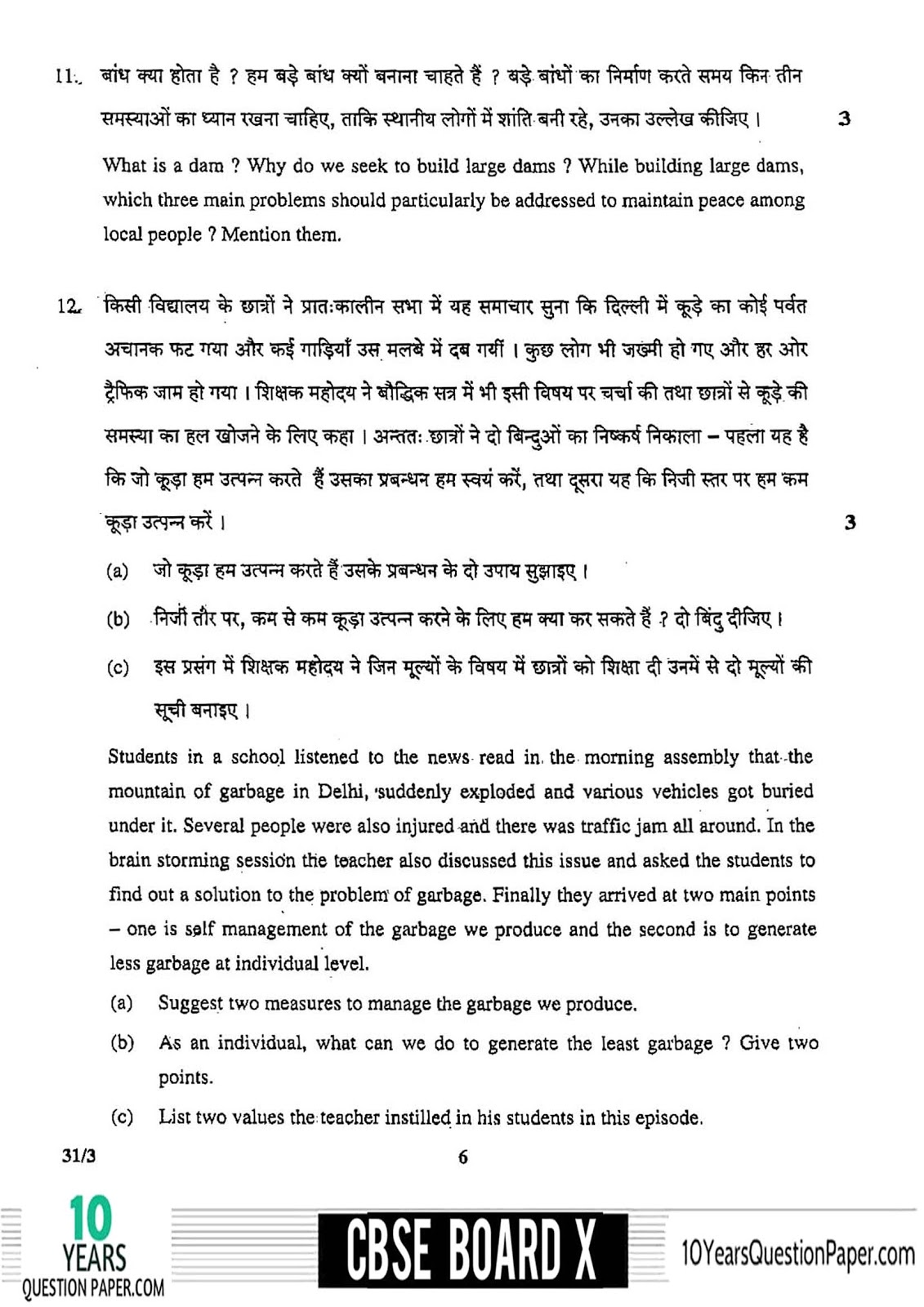 Cbse Science Question Paper For Class 10