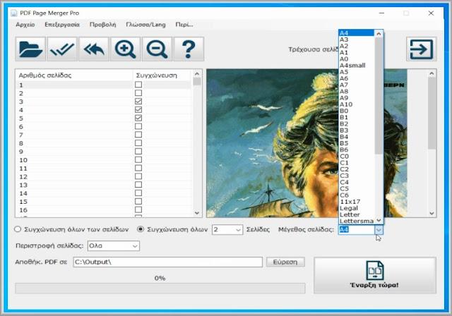 PDF Page Merger  :  Επαγγελματική εφαρμογή συγχώνευσης πολλών σελίδων σε μία σελίδα σε ένα αρχείο PDF