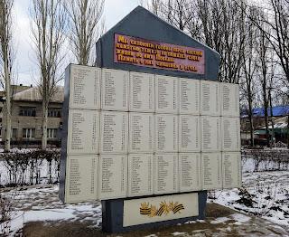 Часів Яр. Пам'ятний знак загиблим воїнам-землякам на фронтах Другої світової війни в сквері Слави