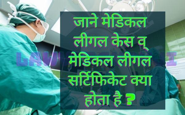 what is medical legal case and what is medical legal certificate.जाने मेडिकल लीगल केस व् मेडिकल लीगल सर्टिफिकेट क्या होता है ?
