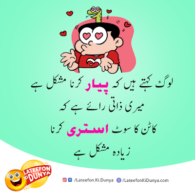 images results for latifay in urdu