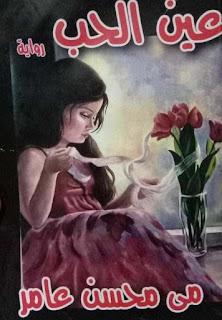 رواية مي محسن عين الحب معرض الكتاب