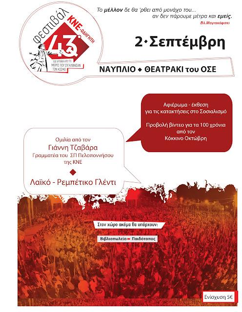 Φεστιβάλ της ΚΝΕ 2 Σεμπτέμβρη στο Ναύπλιο