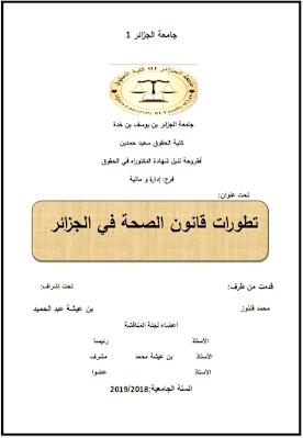 أطروحة دكتوراه: تطورات قانون الصحة في الجزائر PDF