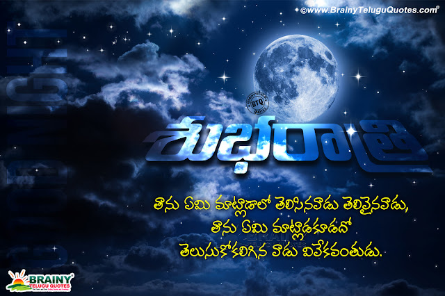telugu quotes, best good night messages in telugu, online good night quotes in telugu