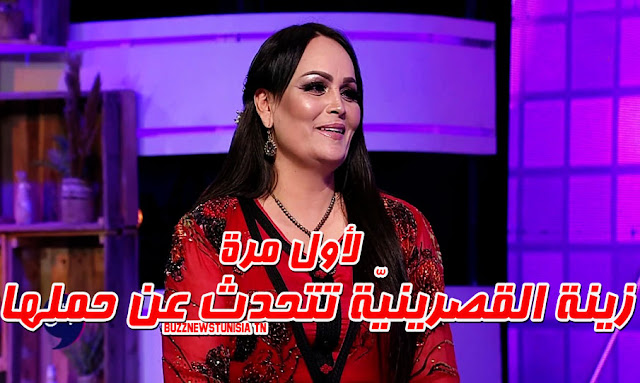 zina gasrinia enceinte tunisie mosaique fm