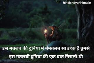 Matlabi Shayari - मतलबी शायरी