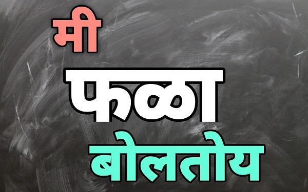 मी फळा बोलतोय   mi phala boltoy marathi nibandh