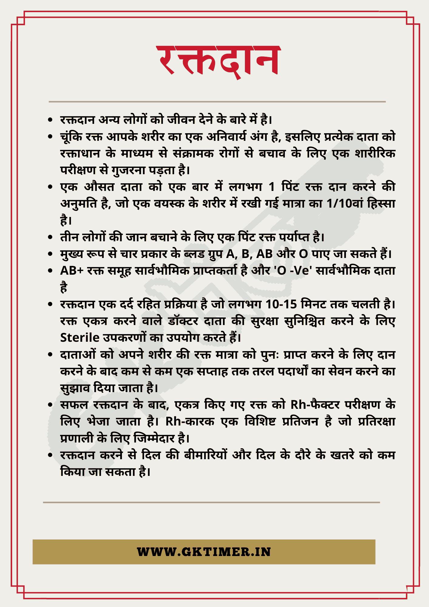 रक्तदान पर निबंध   Long and Short Essay on Blood Donation in Hindi   10 Lines on Blood Donation in Hindi