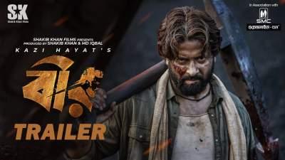 BIR 2020 Bengali Full Movies Free Download 480p WEB-DL