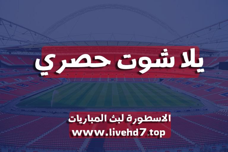 يلا شوت حصري | yalla shoot 7sry مباريات اليوم بث مباشر