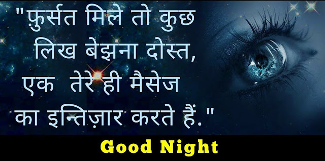 good-night-shayari