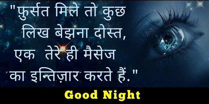 Good Night Shayari - Bole Apne Dosto Ko Good Night | Good Night Shayari In Hindi